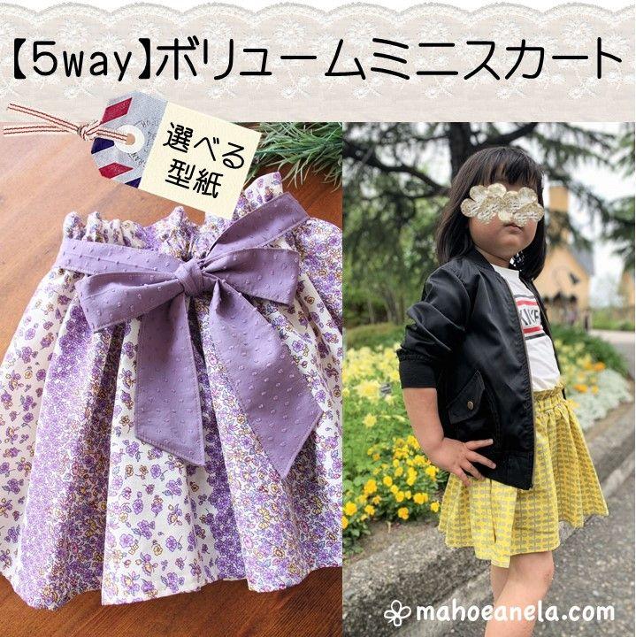 【5way】ボリュームミニスカート(インナーパンツ付)※おまけリボン付き♪