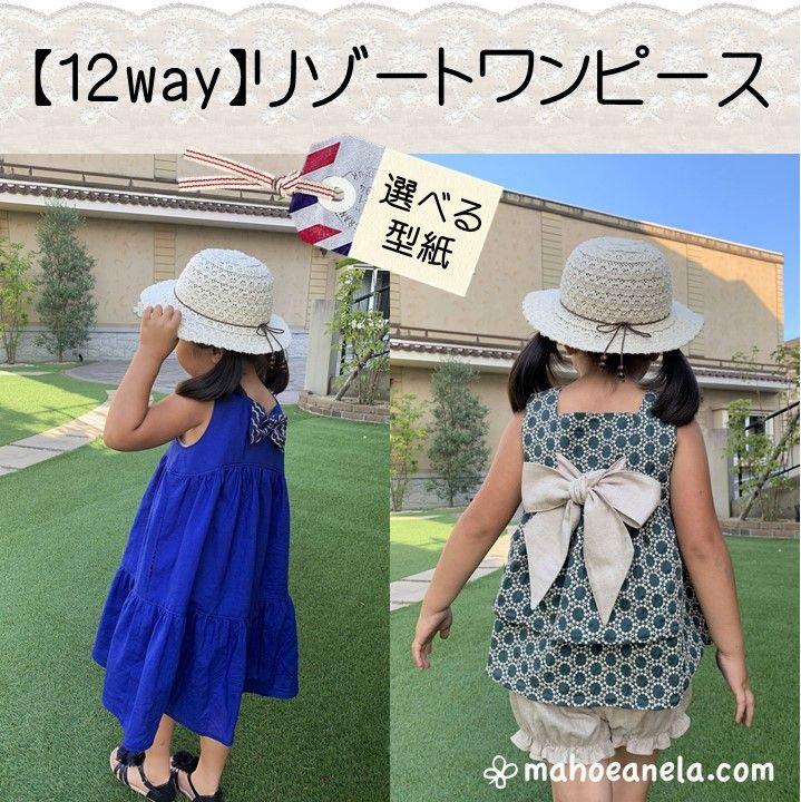 【12way】リゾートワンピース